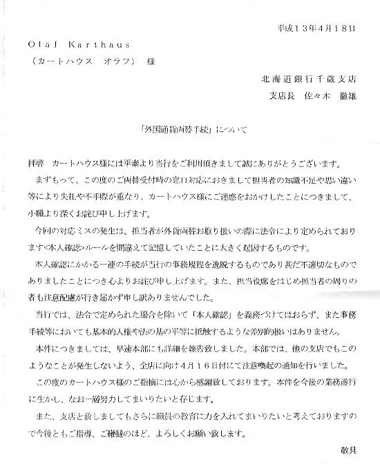 The community issues and proposals page letter of apology from hokkaido bank in japanese stopboris Image collections