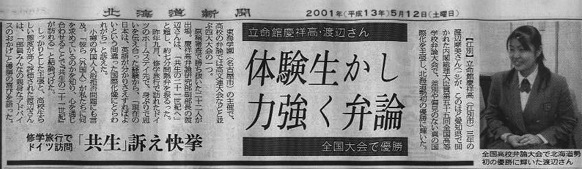Old Japanese Newspaper See Japanese Newspaper