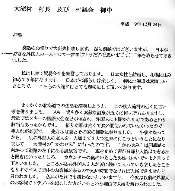The community issues and proposals page mayor datebayashi dated feb 17 1998 essentially says it was due to construction not discrimination page one page two documents in japanese spiritdancerdesigns Choice Image
