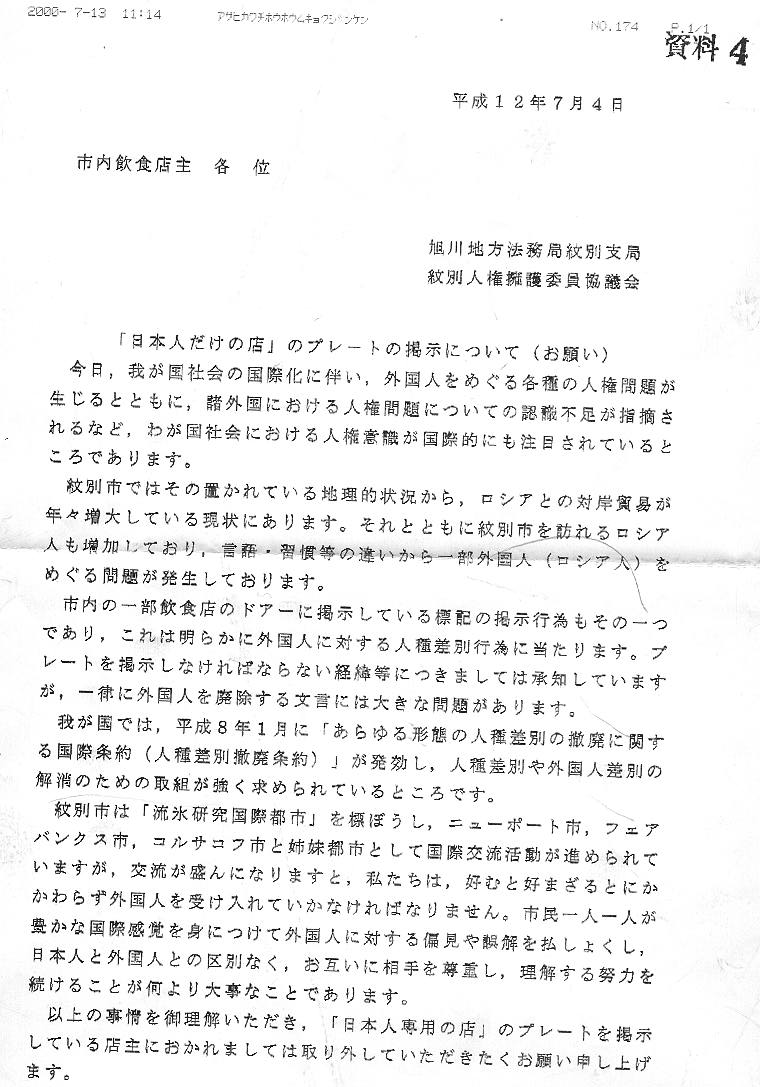 writing a letter in japanese Since i've been having quandaries about writing letters in japanese to my professors, potential employers, etc using professional and honorific language, i thought i'd share some useful information and expressions i came across while doing research on mail/letter writing in 日本語.