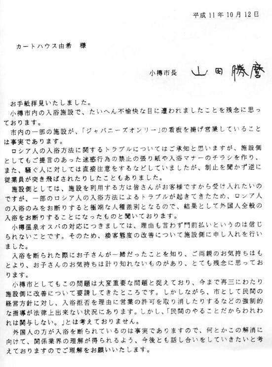 Otaru lawsuit case background 1999 2000 japanese text noncommital reply from otaru mayor yamada katsumaro to olafs wife yuki karthaus dated oct 12 1999 japanese jpg of letter spiritdancerdesigns Image collections