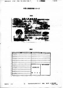 newgaijincardteian0209008