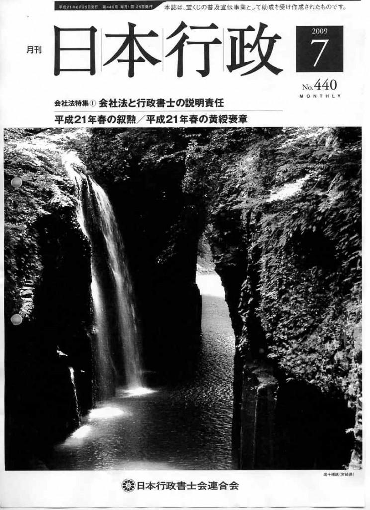 nihongyousei001