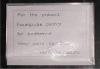 tsubakuroesign072103