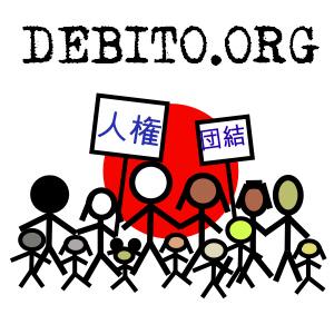 debito logo large v3 cjb357@msn.com.jpg
