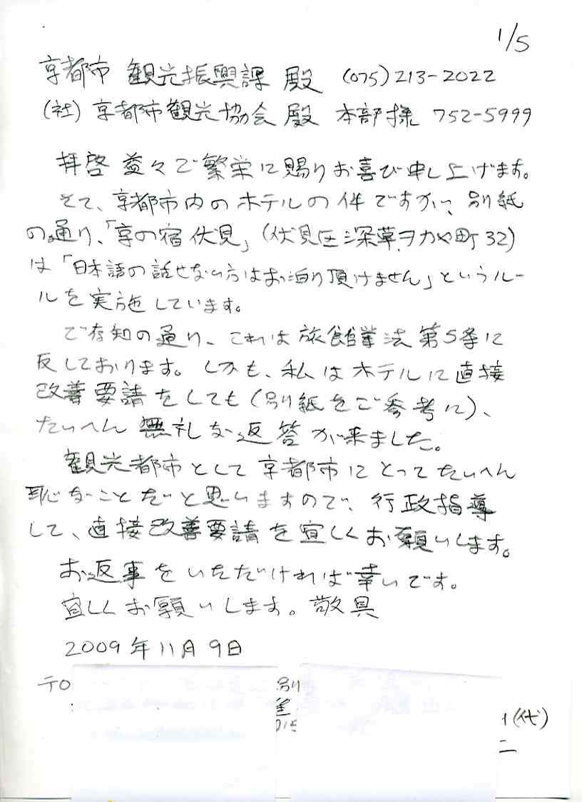 kyotofushimi005