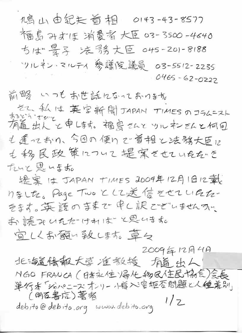 writing a letter in japanese 3 japanese business letter etiquette  practice proper business letter writing etiquette by selecting a format and  etiquette for writing business letters.