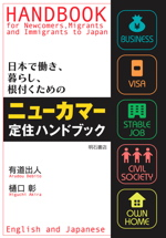 HANDBOOK for Newcomers, Migrants, and Immigrants to Japan, by Dr. ARUDOU, Debito and Higuchi Akira