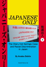 JAPANESE ONLY By Arudou Debito (English and Japanese)