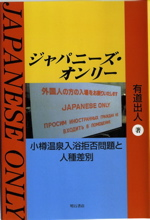 JAPANESE ONLY By Arudou Debito (Japanese)