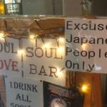 soullovebarjapaneseonlyclose
