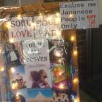 soullovebarwholesign