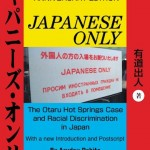 japaneseonlyebookcovertext