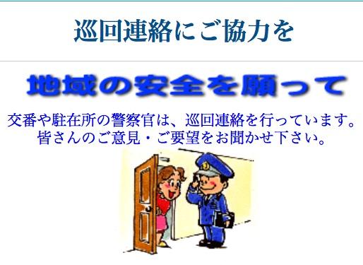 aichijunkairenraku042713