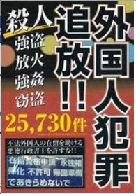 gaikokujinhanzaitsuihouJune2013