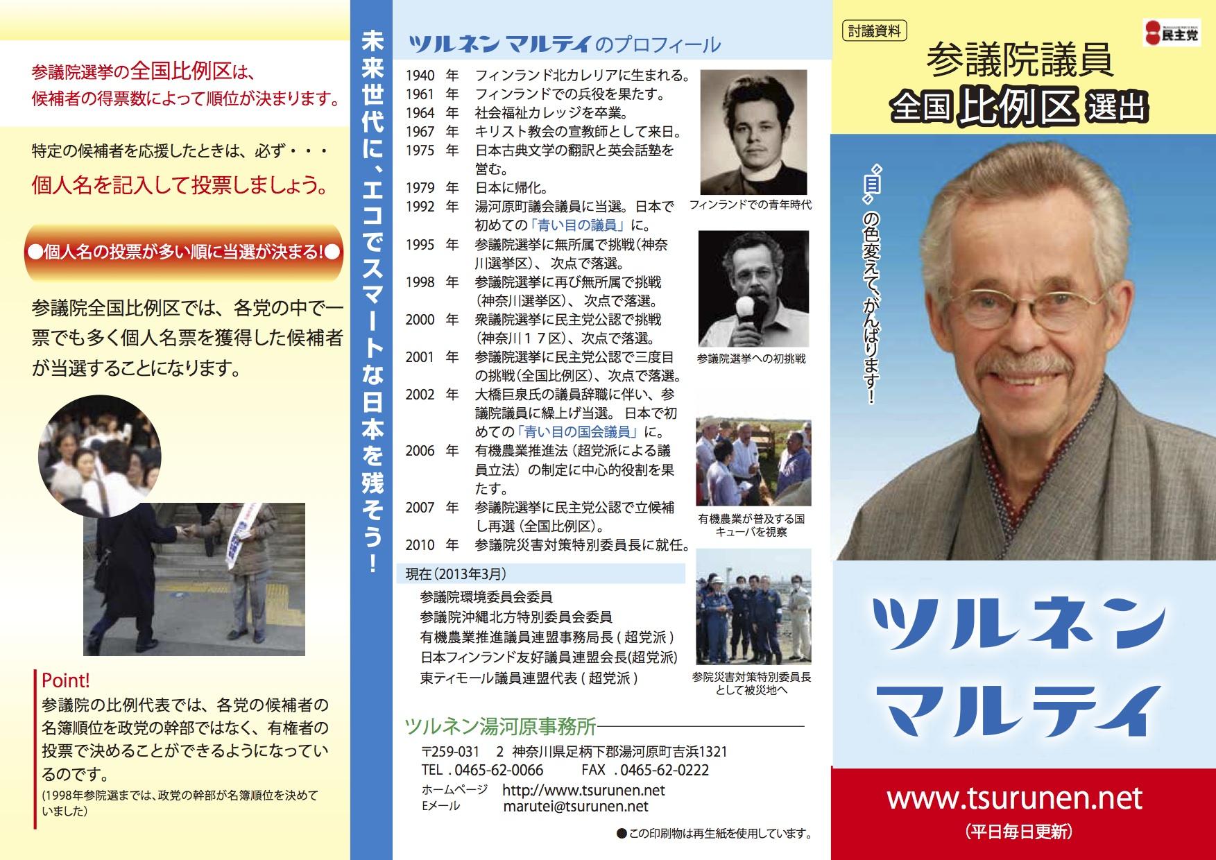 tsurunenmarutei2013pamphlet