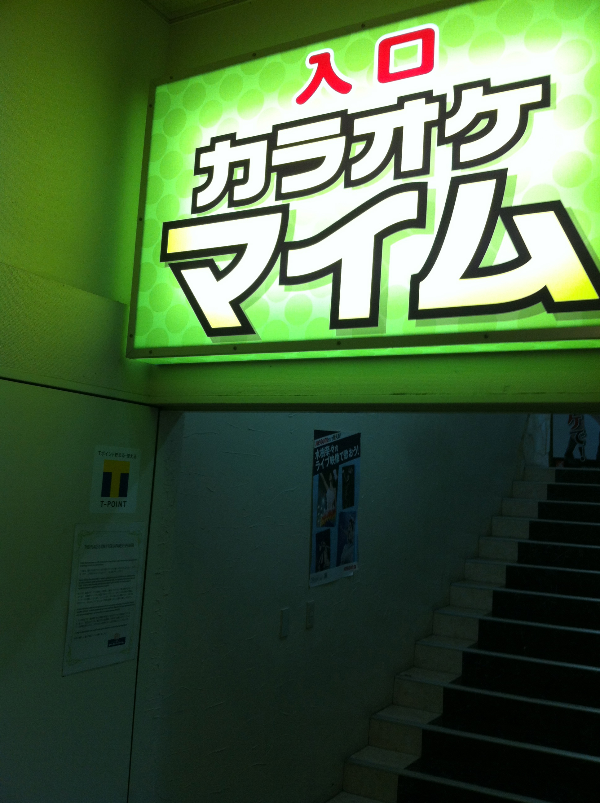 okinawakaraokemimefront071413