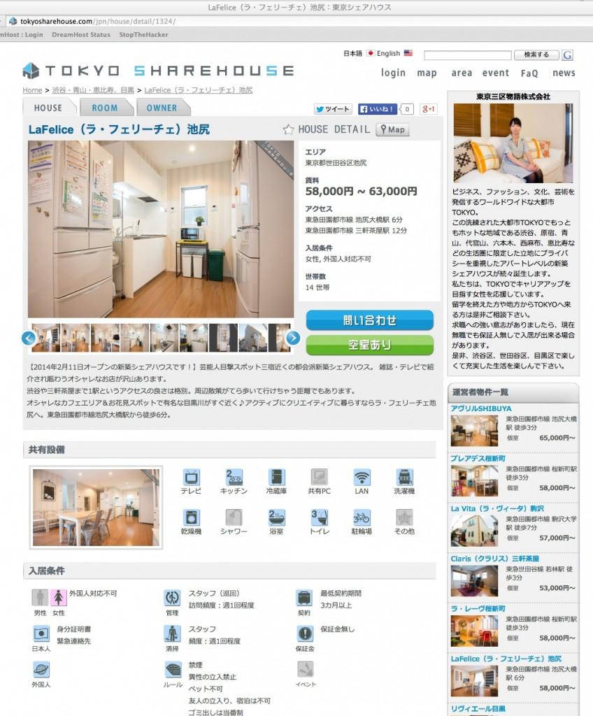 tokyosharehouselafeliceikejirij041414