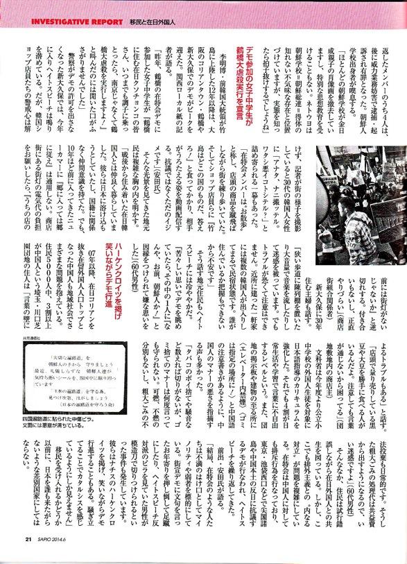 Sapio_June2