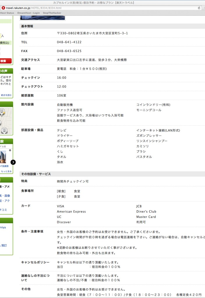 JapaneseOnlySaitamaCapsuleInn081714