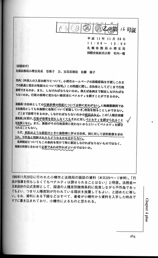 jinkenyougobu112999