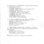 GOJSurveyNakayamatalk091015pg3