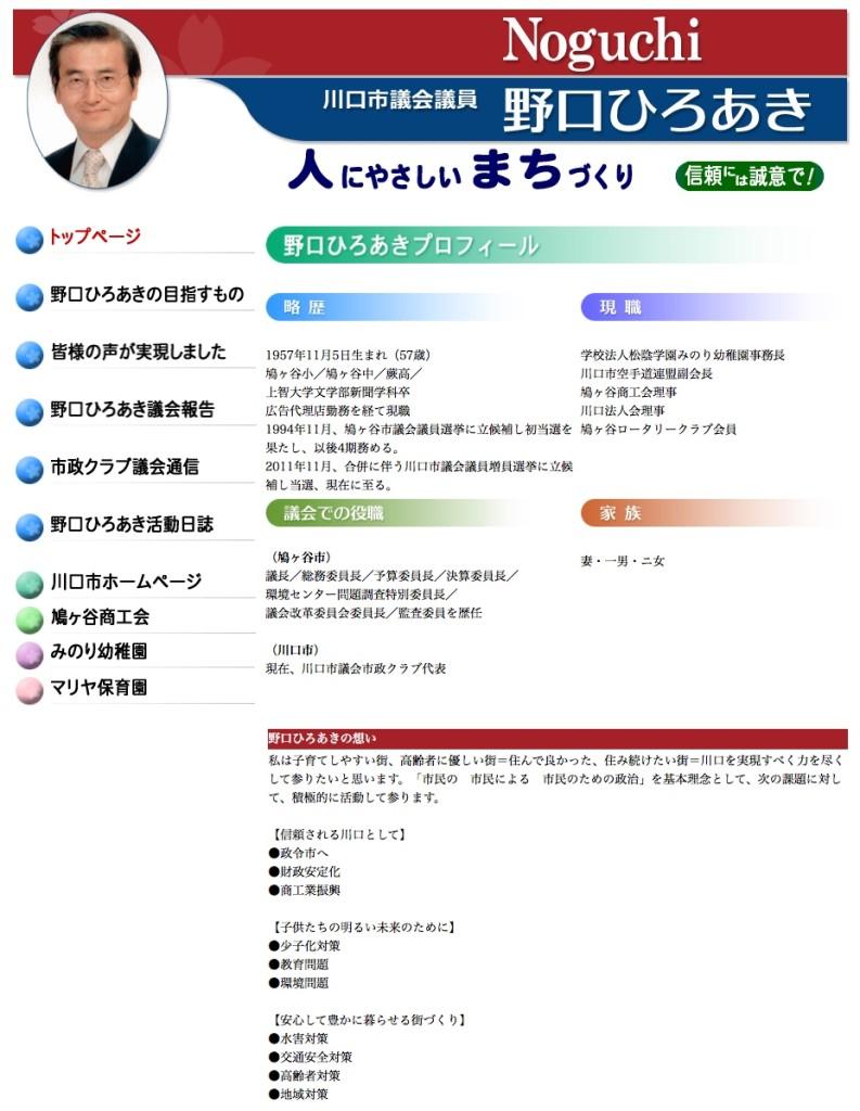 noguchihiroakihomepage