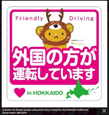 HokkaidoForeignDriverSticker2016