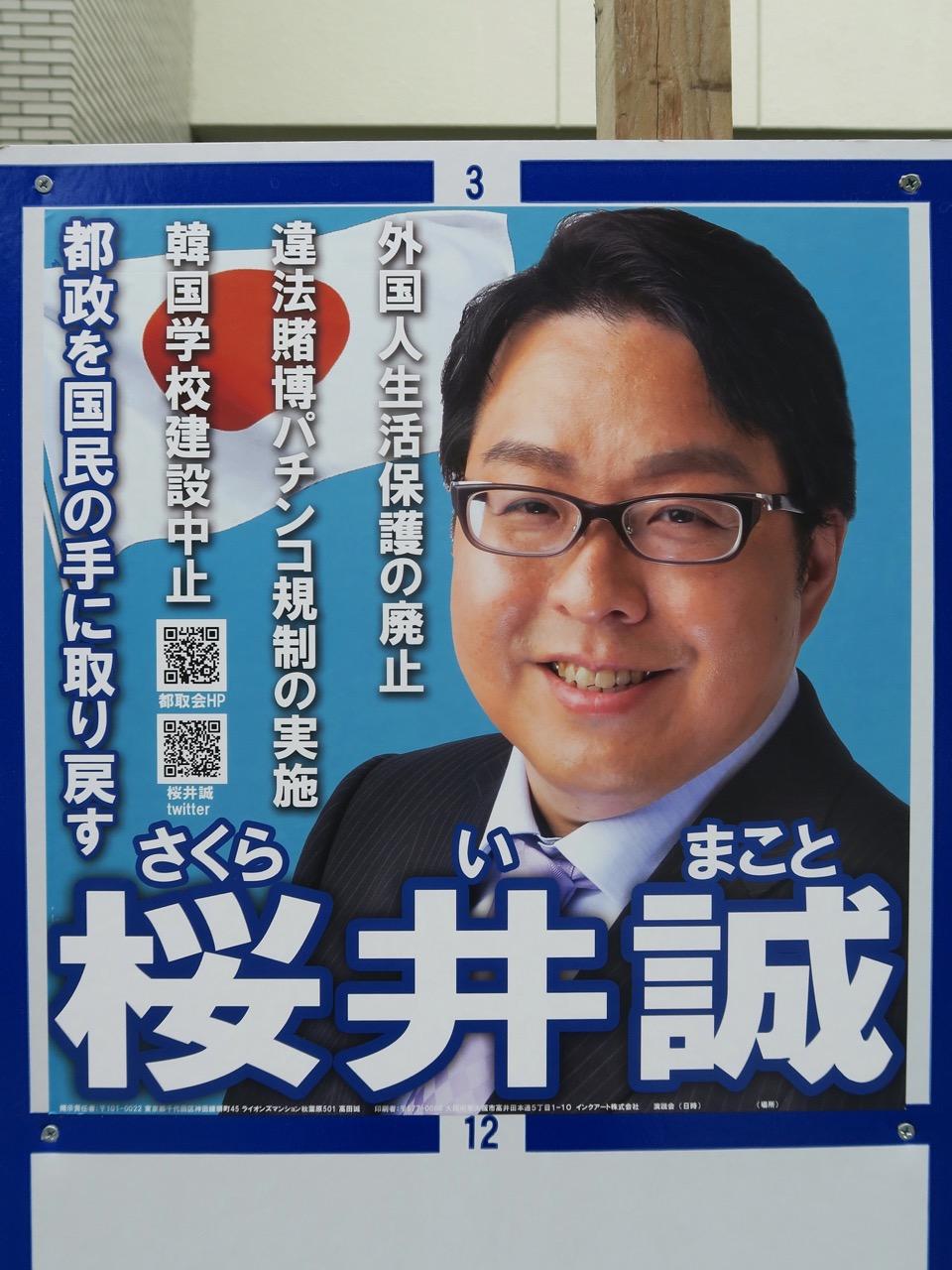 SakuraiMakotoTokyoChijisenposter2016