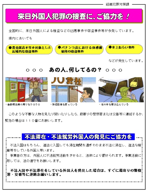 Japanese police/Foreign crime | debito org