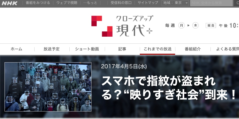 Nhk repeatedly racially profiles prototypical criminal the only nj heres a link to the program which even includes the foreign blacklisted person in its signature image httpnhkorgendaiarticles3955 fandeluxe Image collections