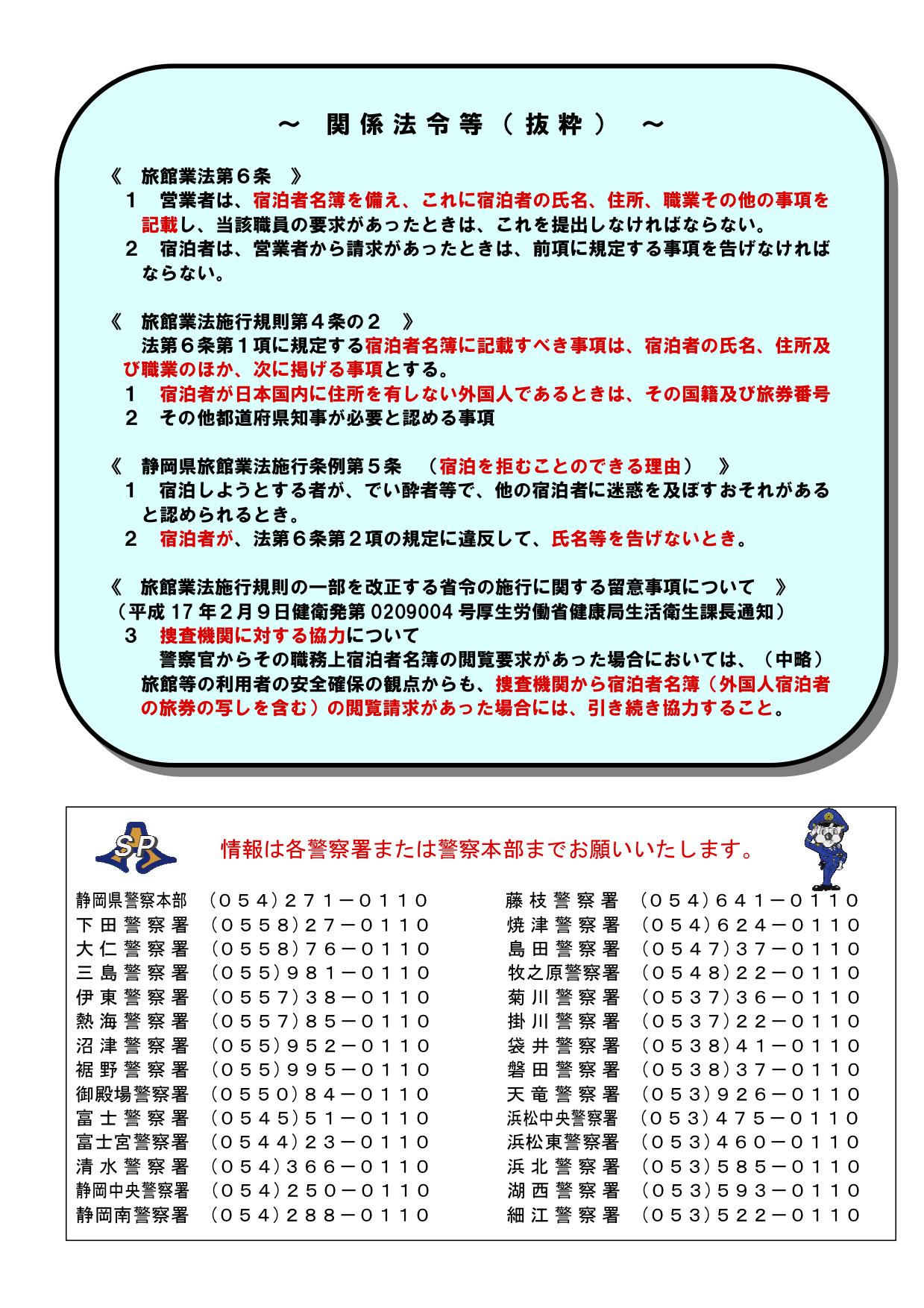 科学 幹部 文部 名簿 省