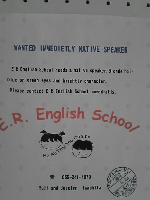 E.R. English School Sign