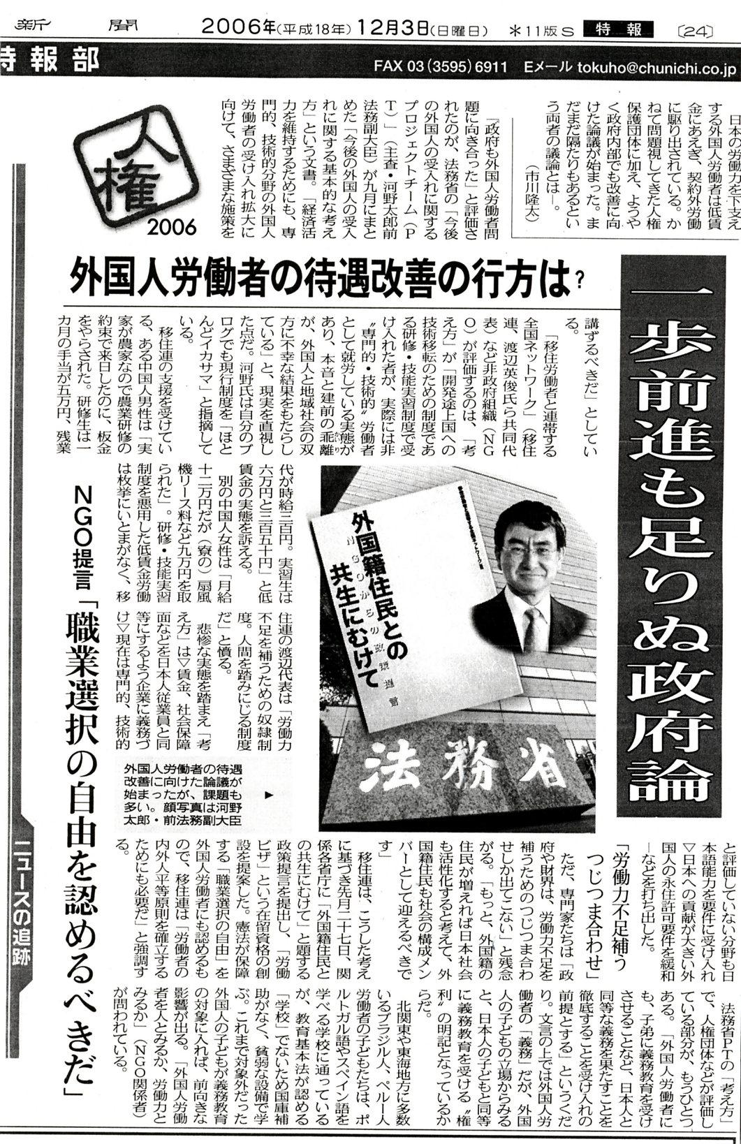 tokyoshinbun120306.jpg