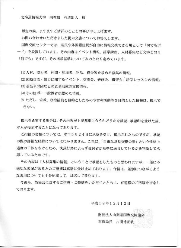 yamanashiintlctr121206sm.jpg