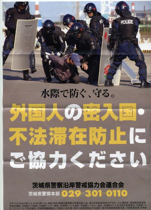 IbarakiNPAposter07.jpg