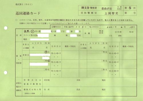 policecardfront.jpg