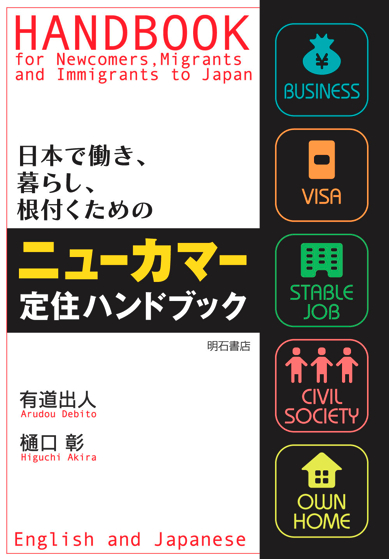 Handbook for Newcomers, Migrants, and Immigrants to Japan