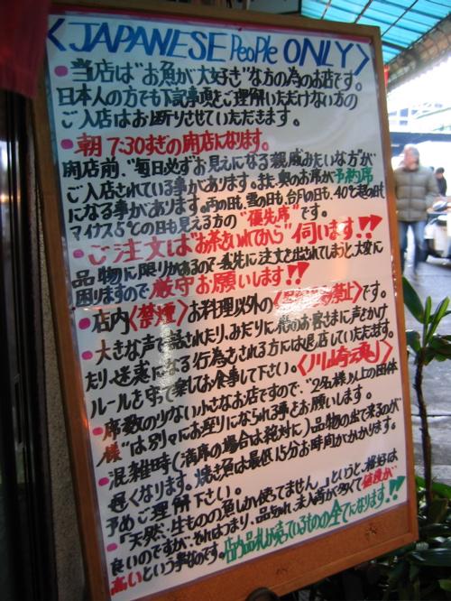 TsukijiJapaneseOnly.jpg
