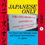 JAPANESE ONLY: The Otaru Hot Springs Case and Racial Discrimination in Japan