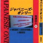 「ジャパニーズ・オンリー 小樽入浴拒否問題と人種差別」(明石書店)