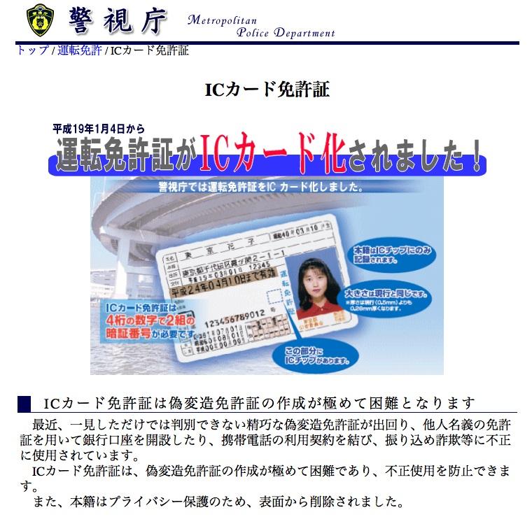 npaicchipdriverlicense