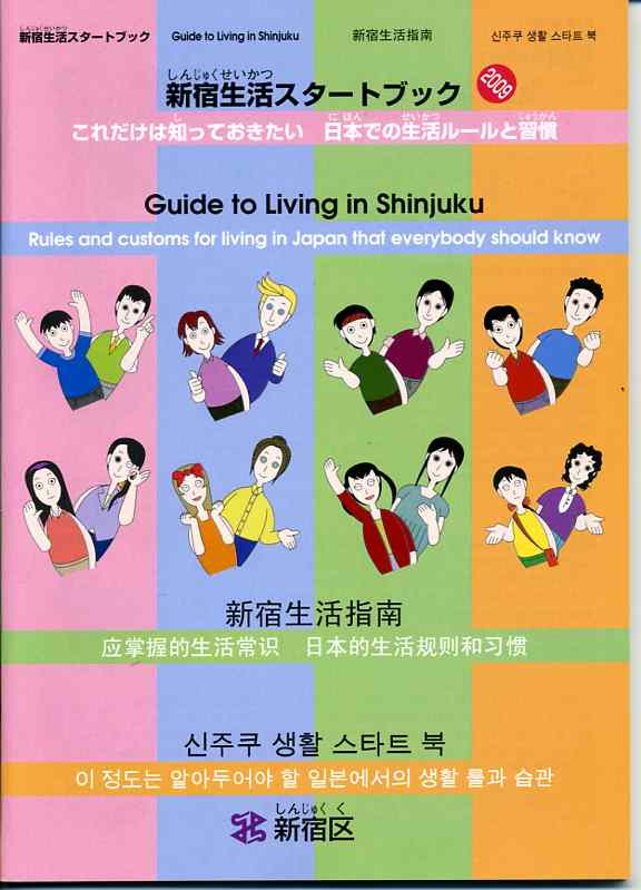 shinjukuguidebook001