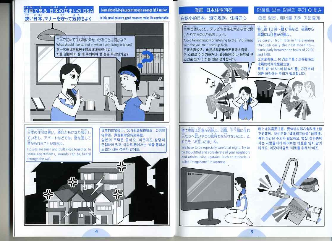shinjukuguidebook003