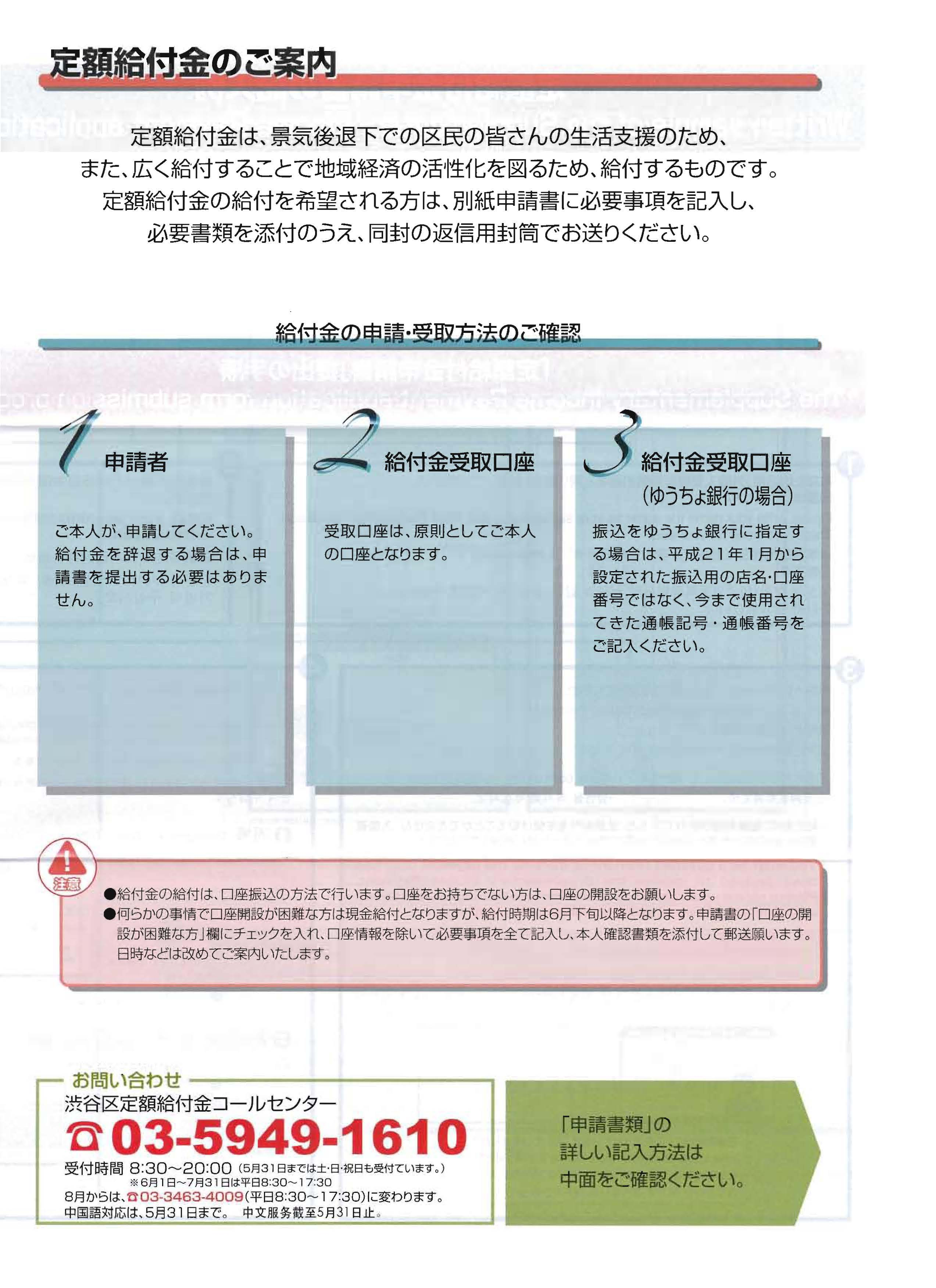 Japanese government page 12 debito 12000yengpage1 yelopaper Images