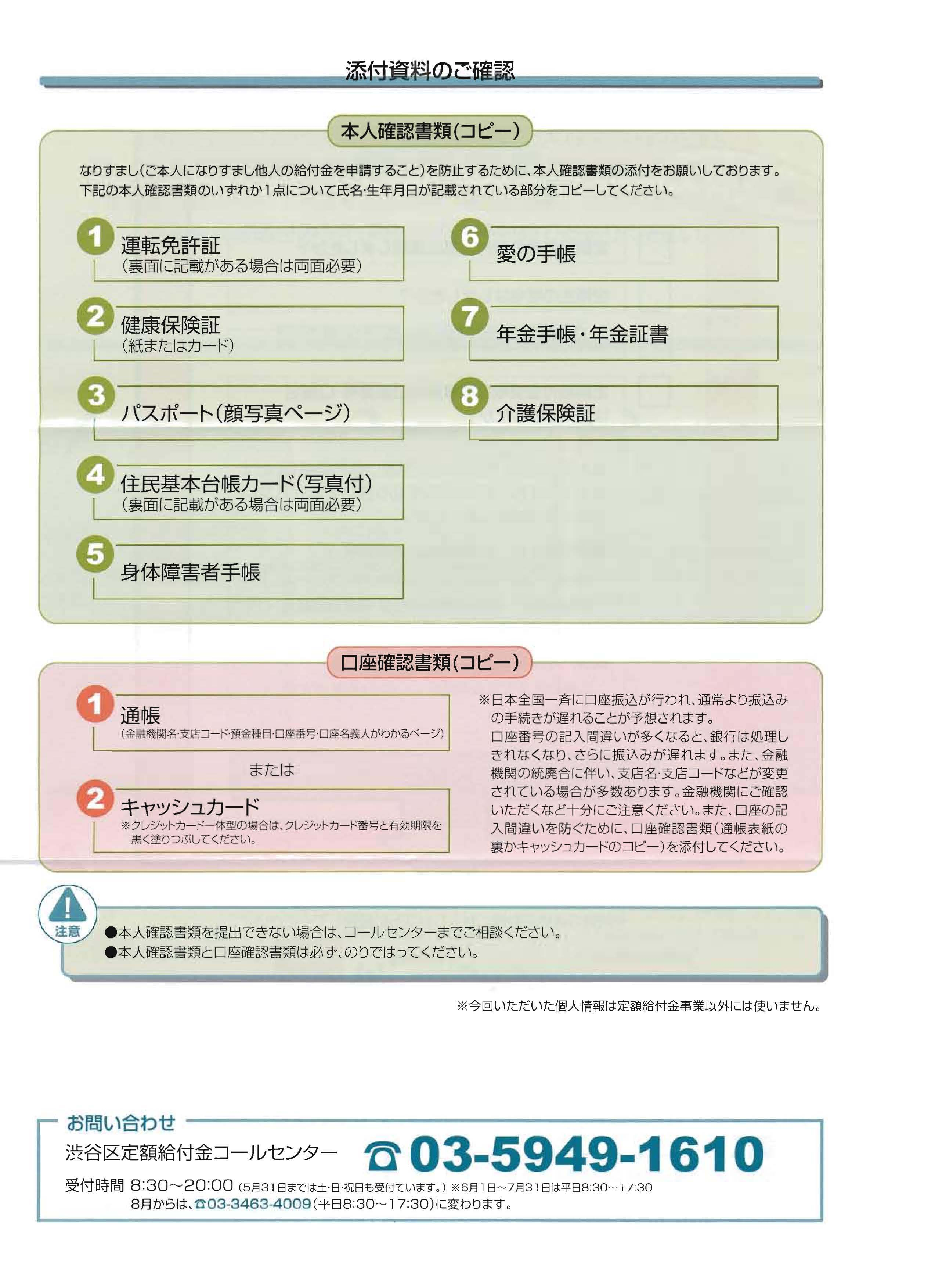 Japanese government page 12 debito 12000yenjpage3 yelopaper Images