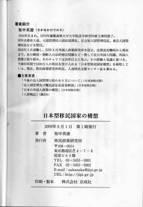 JIPInihokeiiminkokka002