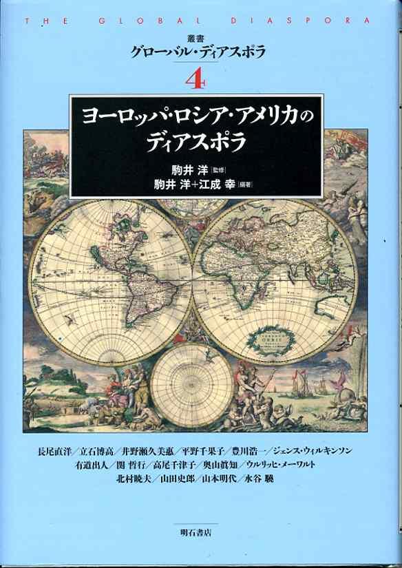 diasporabook001