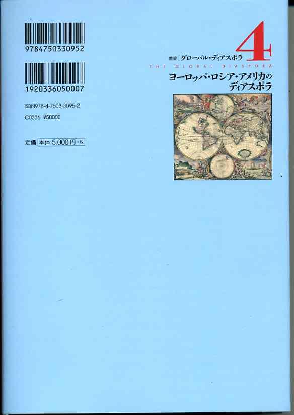 diasporabook002
