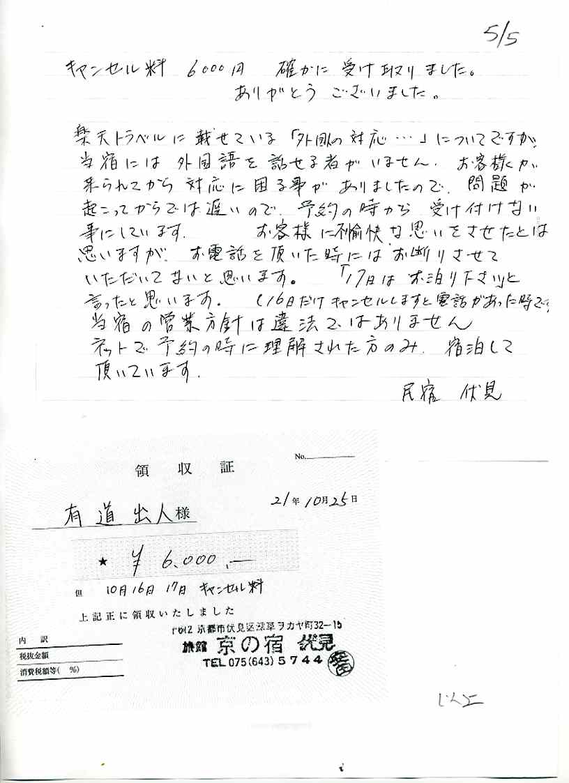 kyotofushimi004